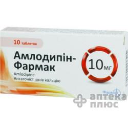 Амлодипин табл. 10 мг блистер №10