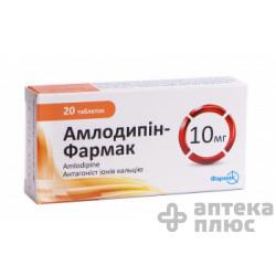 Амлодипин таблетки 10 мг блистер №20