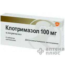 Клотримазол таблетки вагин. 100 мг №6