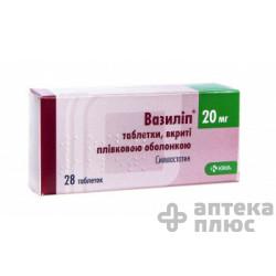 Вазилип таблетки п/о 20 мг №28