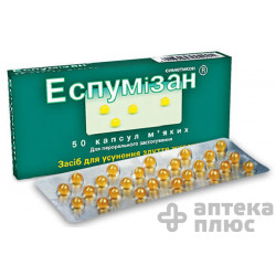 Эспумизан капсулы 40 мг №50