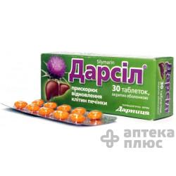 Дарсил таблетки п/о 22,5 мг №30