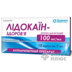 Лидокаин раствор для инъекций 10% ампулы 2 мл №10