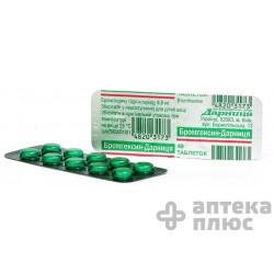 Бромгексин таблетки 8 мг №10