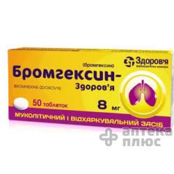 Бромгексин таблетки 8 мг №50