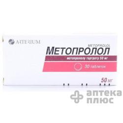 Метопролол таблетки 50 мг №30