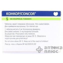 Конкор таблетки п/о 5 мг №30