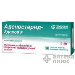 Аденостерид таблетки п/о 5 мг №30