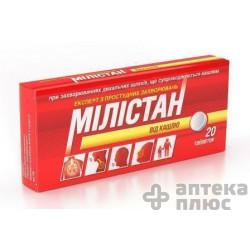 Милистан От Кашля таблетки п/о №20
