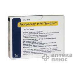 Актрапид Нм раствор для инъекций 100 МЕ/мл флакон 10 мл №1