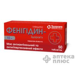 Фенигидин таблетки 10 мг №50