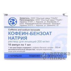 Натрия Кофеин-Бензоат раствор для инъекций 200 мг/мл ампулы 1 мл №10
