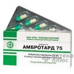 Амбротард капсулы пролонг. 75 мг №10