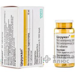 Церукал таблетки 10 мг №50