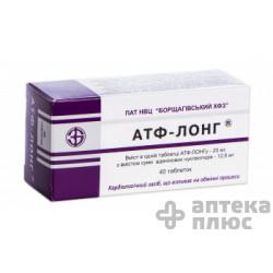 Атф-Лонг таблетки 20 мг блистер №40