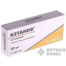 Кетанов таблетки п/о 10 мг №10
