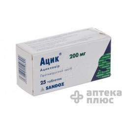 Ацик таблетки 200 мг №25