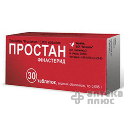 Простан таблетки п/о 5 мг блистер №30
