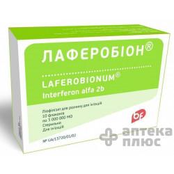 Лаферобион лиофил. порошок для инъекций 3 млн МЕ ампулы №10