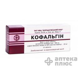 Кофальгин таблетки №10