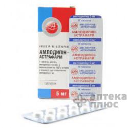 Амлодипин таблетки 5 мг №20