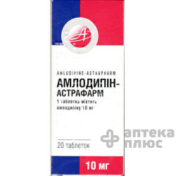 Амлодипин таблетки 10 мг контур. ячейк. №20