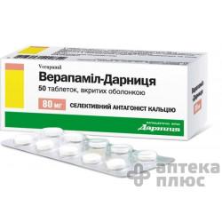 Верапамил таблетки п/о 80 мг №50