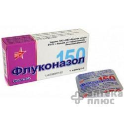 Флуконазол капсулы 150 мг №1