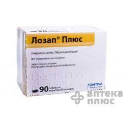 Лозап Плюс таблетки п/о №90