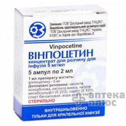 Винпоцетин раствор для инъекций 5 мг/мл ампулы 2 мл №5
