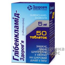 Глибенкламид таблетки 5 мг блистер №50