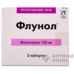 Флунол капсулы 150 мг №2