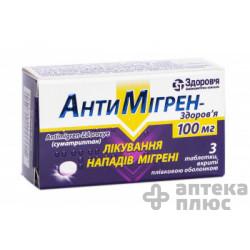 Антимигрен таблетки п/о 100 мг блистер №3