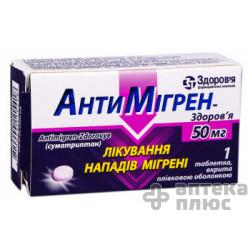 Антимигрен таблетки п/о 50 мг блистер №1