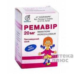 Ремавир порошок 20 мг/доза пакет №15