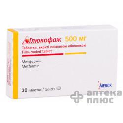 Глюкофаж таблетки п/о 500 мг №30