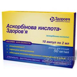 Аскорбиновая Кислота раствор для инъекций 50 мг/мл ампулы 2 мл №10
