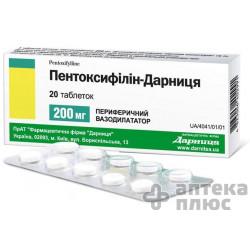 Пентоксифиллин таблетки 200 мг №20