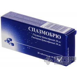 Спазмобрю таблетки 10 мг №20