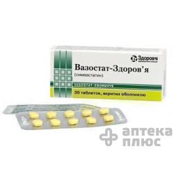Вазостат таблетки п/о 20 мг №30
