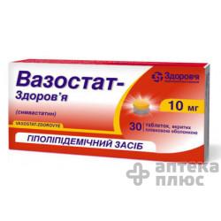 Вазостат таблетки п/о 10 мг №30