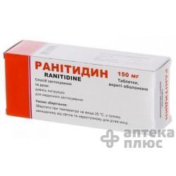 Ринит таблетки п/о 150 мг №100