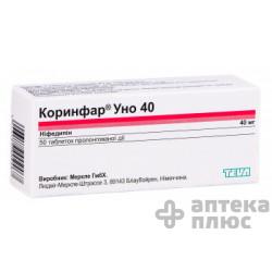 Коринфар Уно таблетки пролонг. п/о 40 мг №50