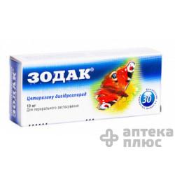 Зодак таблетки п/о 10 мг №30