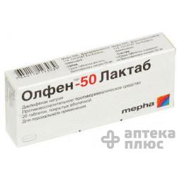 Олфен 50 Лактаб таблетки п/о 50 мг №20