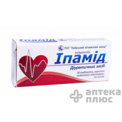 Ипамид таблетки п/о 2,5 мг №30