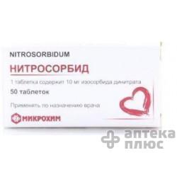 Нитросорбид таблетки 10 мг №50