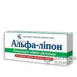 Альфа-Липон таблетки п/о 300 мг №30