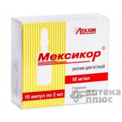 Мексикор раствор для инъекций 50 мг/мл ампулы 2 мл №10