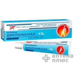 Диклофенак гель 10 мг/г туба 40 г №1